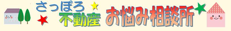 札幌不動産お悩み相談所